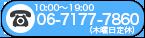 06-7177-7860