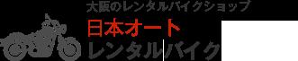 大阪バイクリース