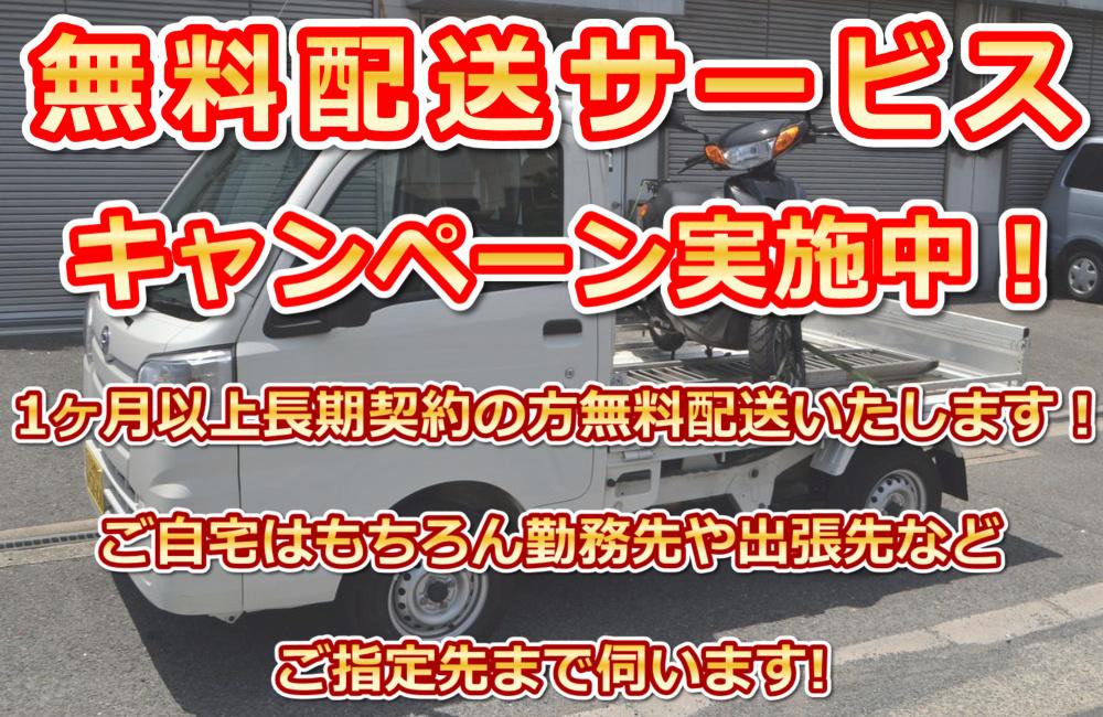 レンタルバイク無料配送サービス