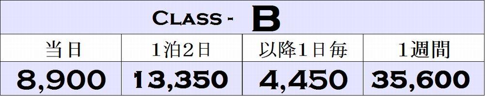 Bクラスの料金表