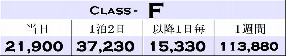 Fクラスの料金表