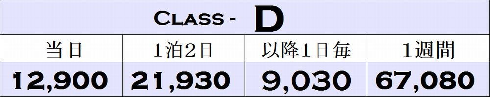 Dクラスの料金表