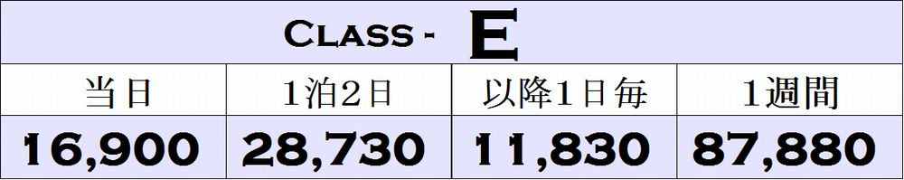 Eクラスの料金表