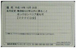 0猫免許証裏の画像