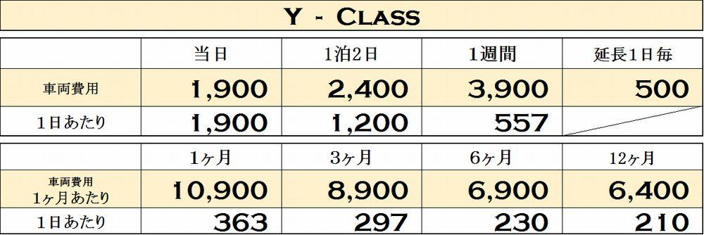 Yクラスの料金表
