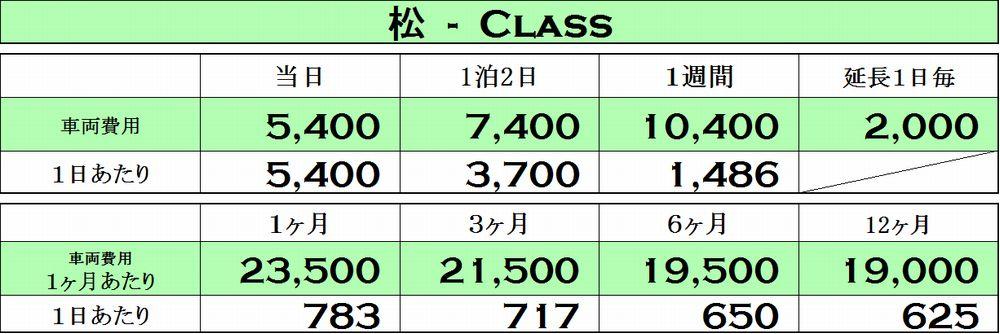 松クラスの料金表