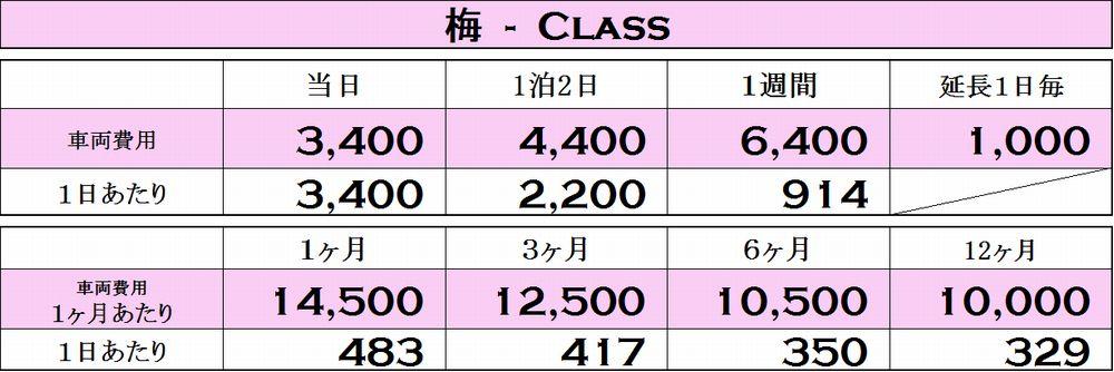 梅クラスの料金表