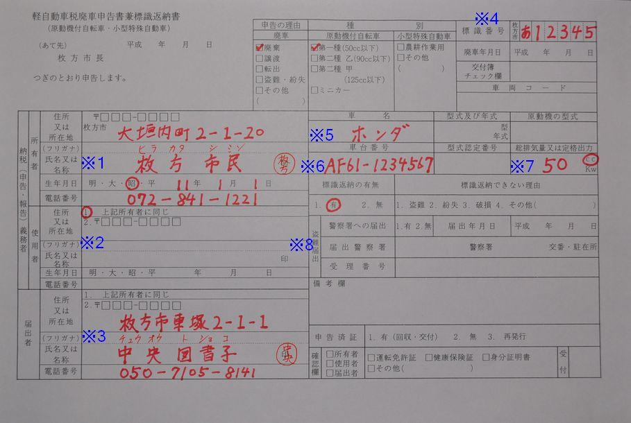 枚方市役所廃車申告書兼標識返納書の記入例