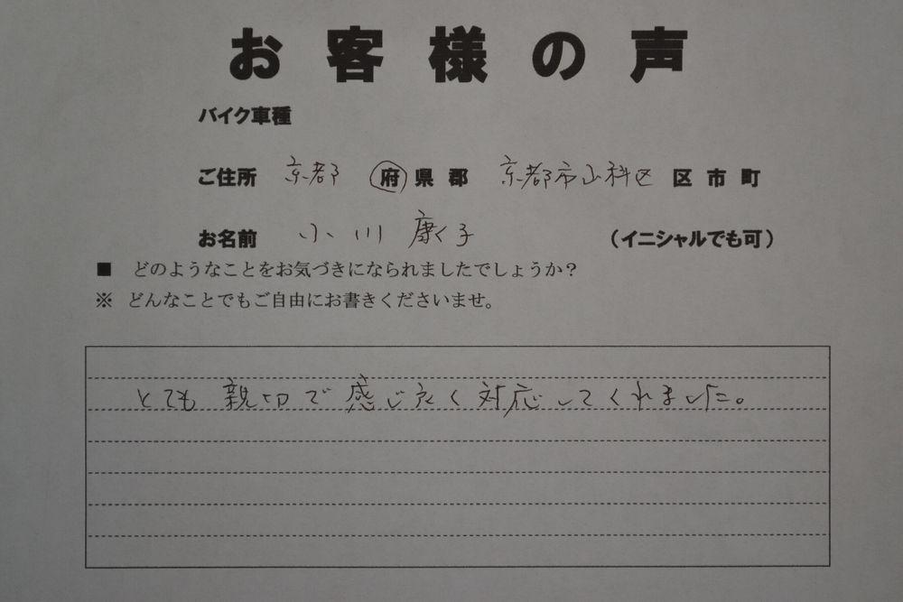 京都市山科区でお引取したお客様の声