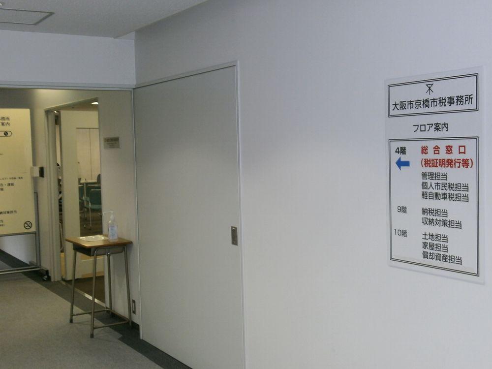 京橋市税事務所4階入り口の画像