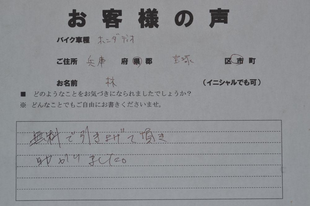 兵庫県宝塚市でお引取したお客様の声の画像