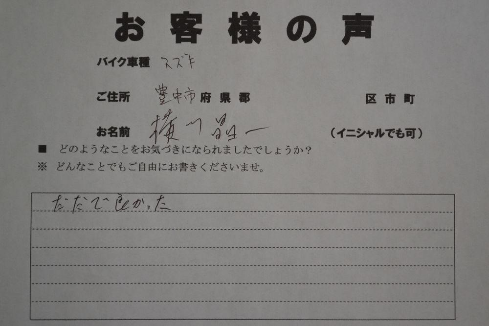 大阪府豊中市でお引取したスズキべクスター125客様の声