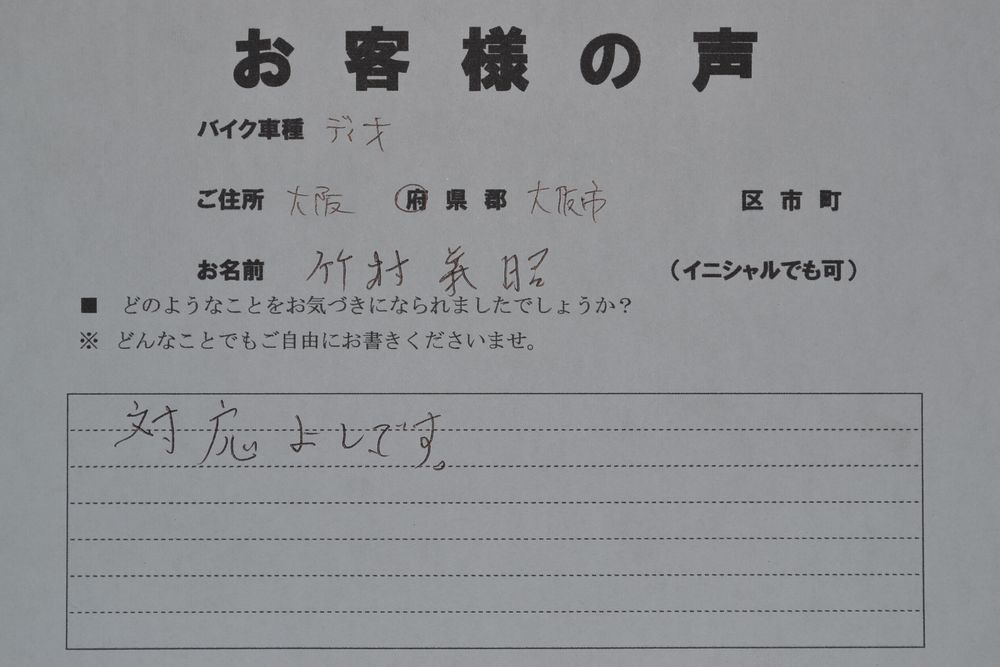 大阪市東淀川区で引取りしたお客様の声の画像