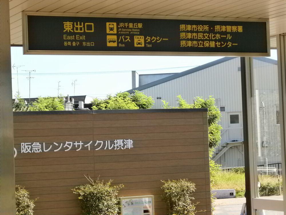 阪急電鉄摂津市駅改札の画像