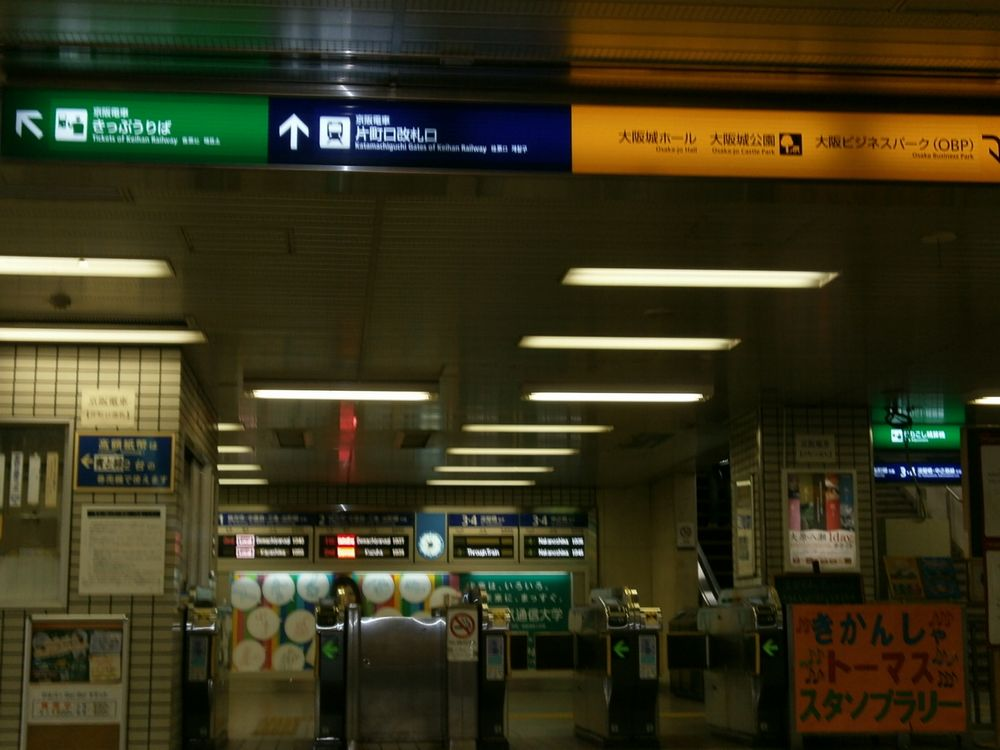 京阪電鉄京橋駅片町口の画像