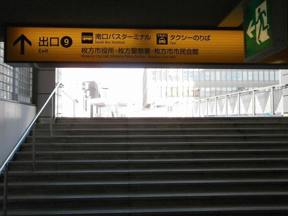 京阪枚方市駅9番出口の画像