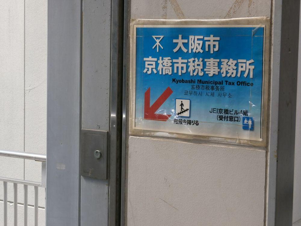 京橋市税事務所の案内看板の画像