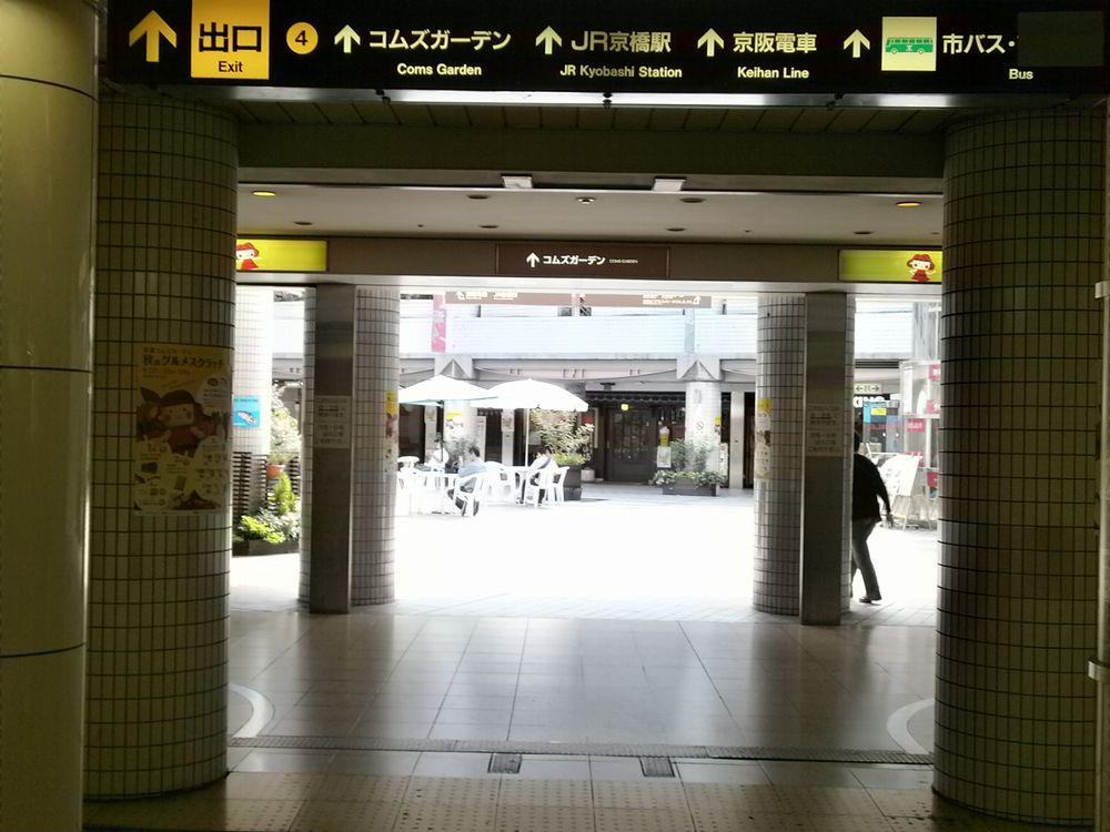 地下鉄京橋駅4番出口の画像