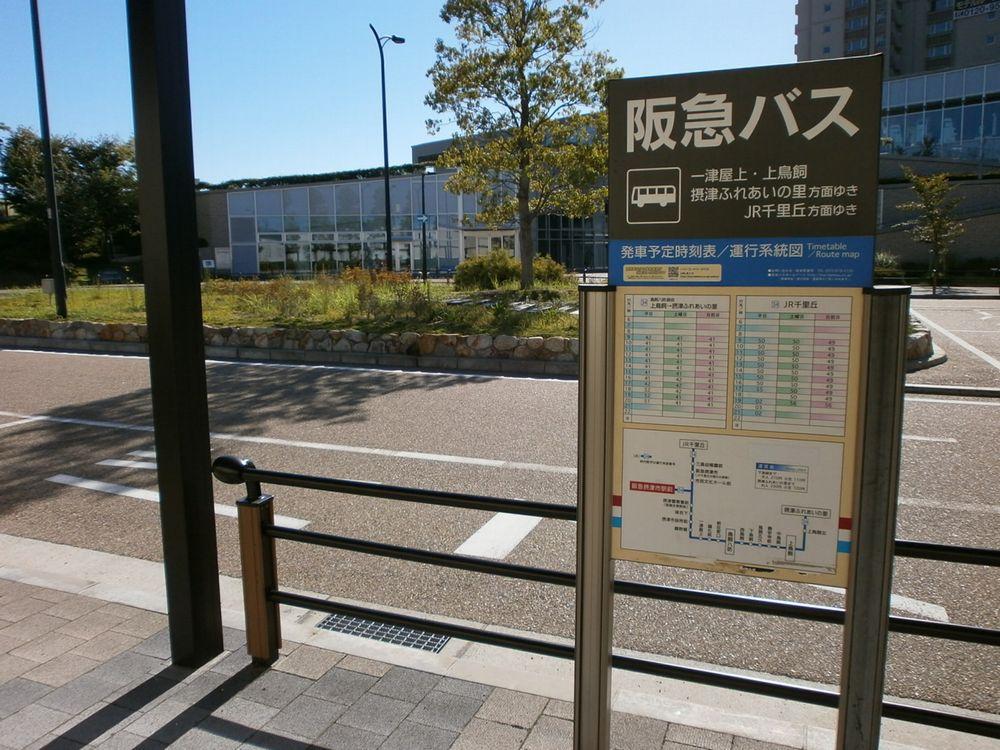 阪急摂津市駅バス亭の画像