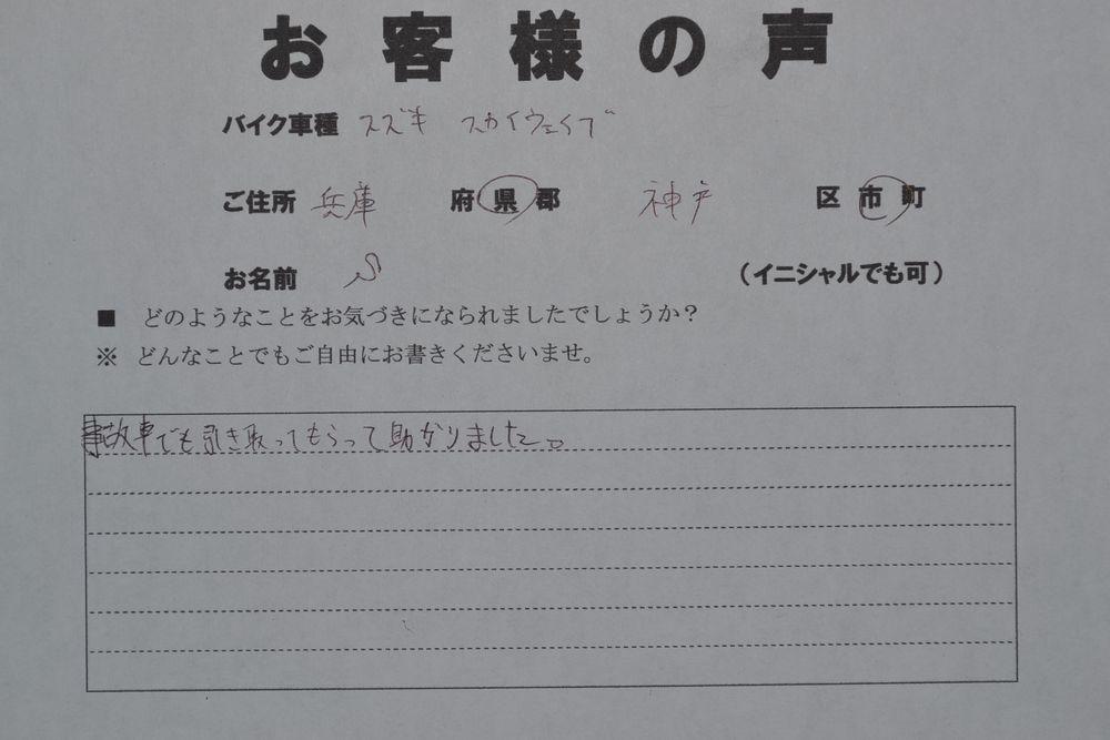 神戸市北区でスズキスカイウエーブ250お客様の声の画像