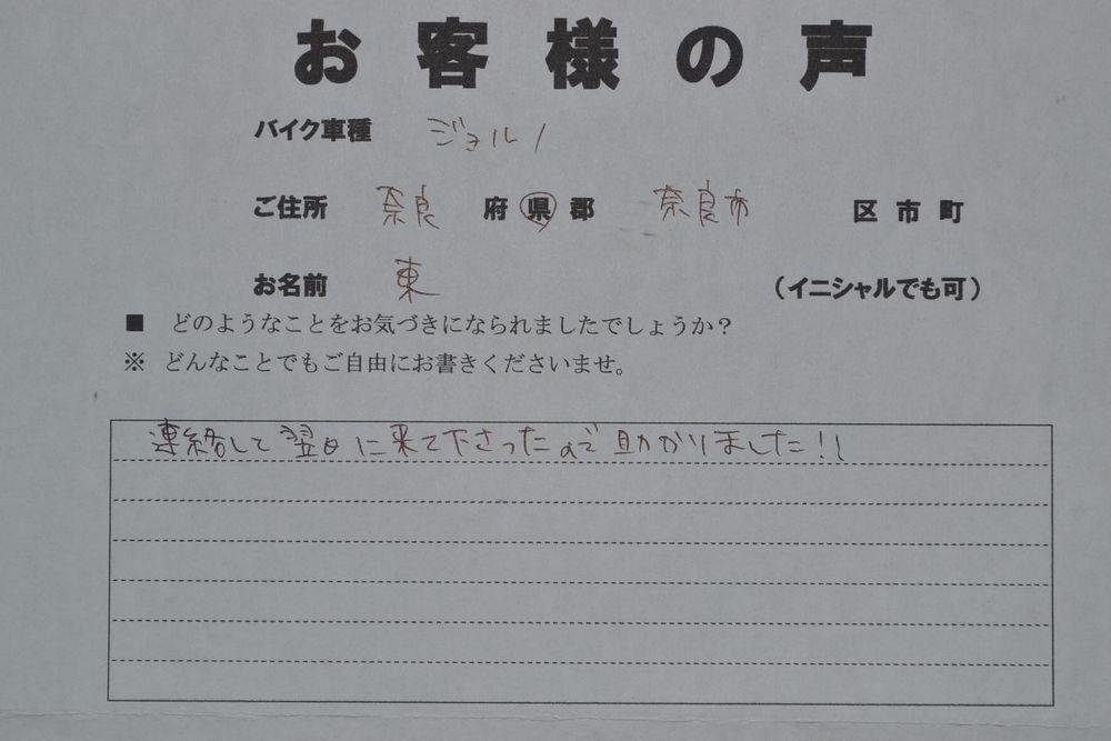 奈良県奈良市でホンダジョルノお引取したお客様の声の画像
