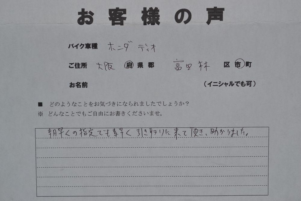 富田林市でお引取したライブディオお客様の声の画像