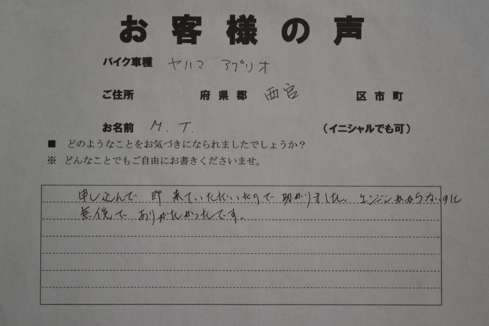 兵庫県西宮市でヤマハアプリオをお引取したお客様の声の画像
