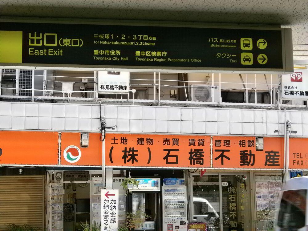 阪急電鉄岡町駅東出口の画像