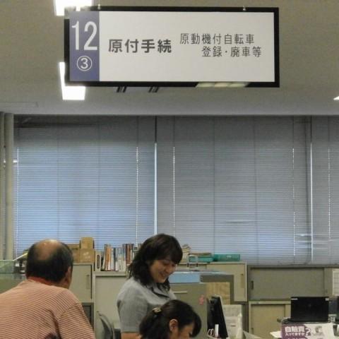 企画財政部市民税課12番窓口の画像