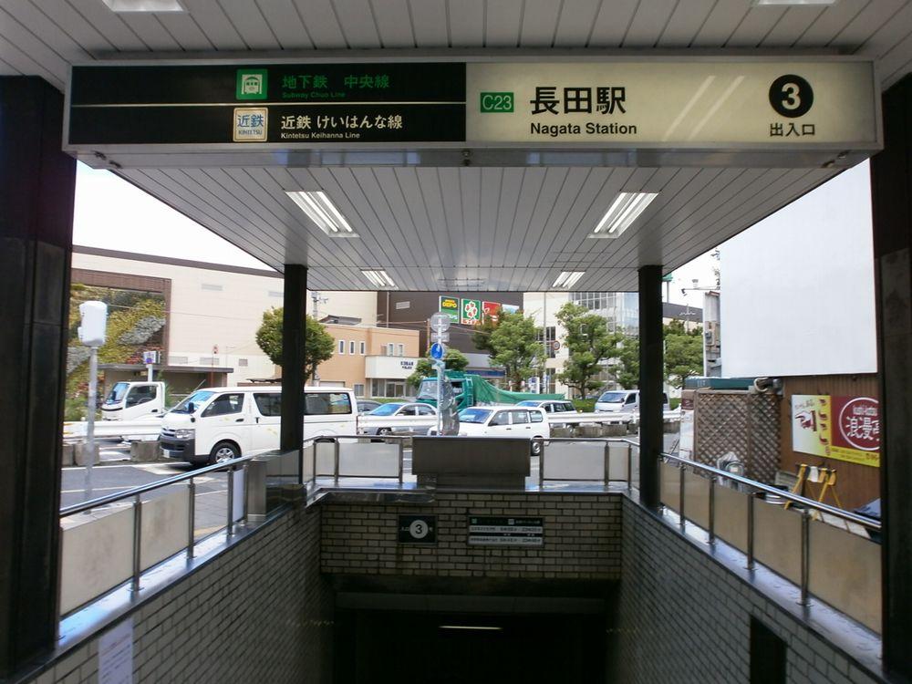 地下鉄中央線長田駅3番出口の画像