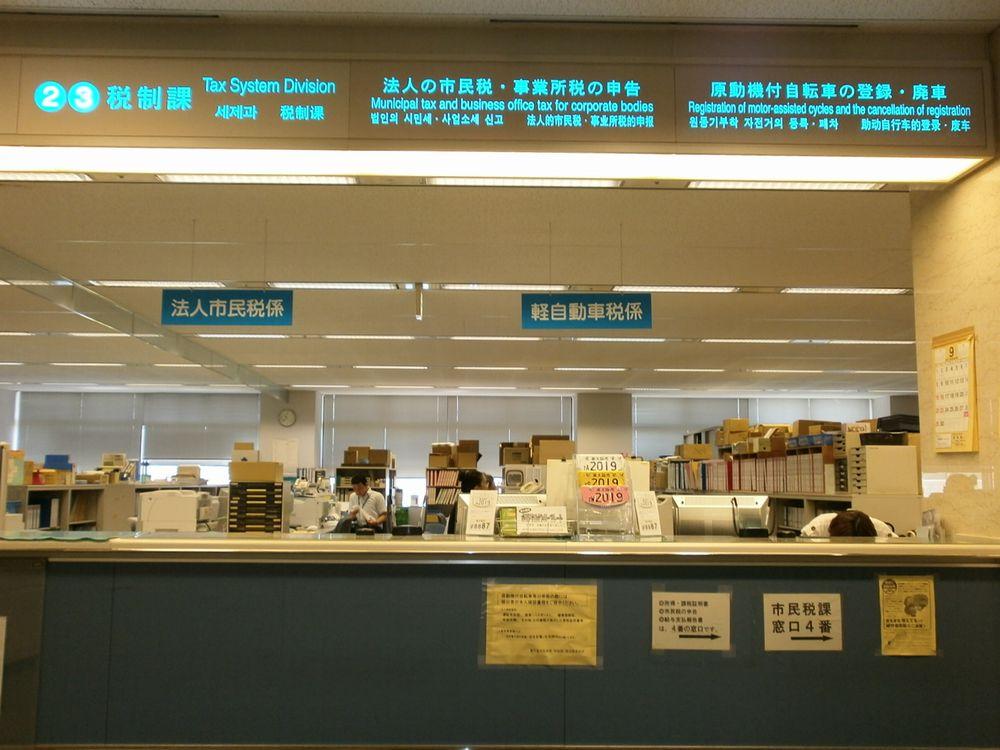 東大阪市役所税制課軽自動車税掛の窓口の画像
