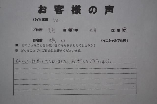 奈良市で引取りしたヤマハYB-1お客様の声