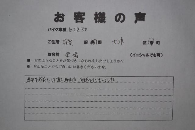 滋賀県大津市で買取したカワサキKSR80お客様の声