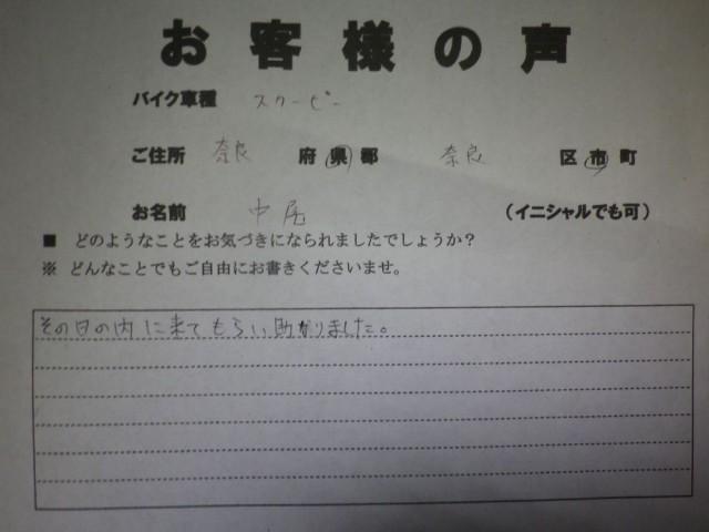 奈良市で引取りしたホンダスクーピーお客様の声
