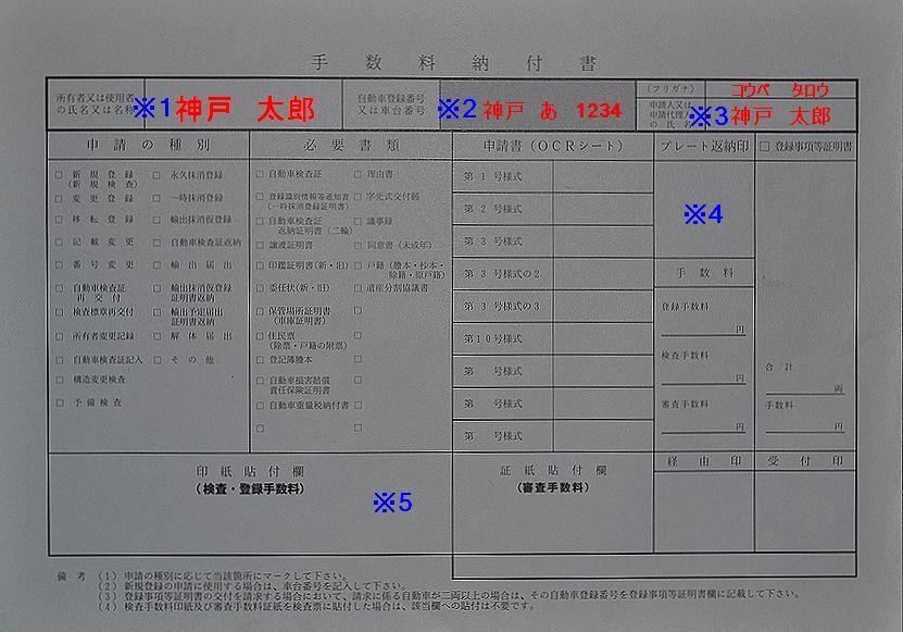 兵庫陸運部手数料納付書の記入例の画像