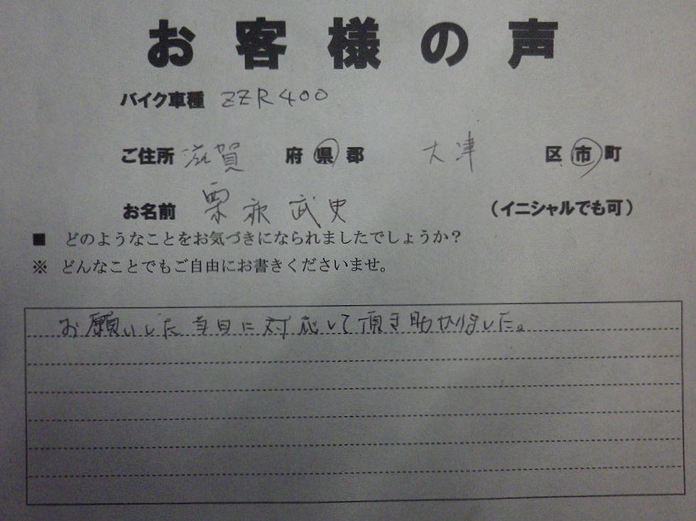 滋賀県大津市で引き取りしたカワサキZZR400お客様の声の画像