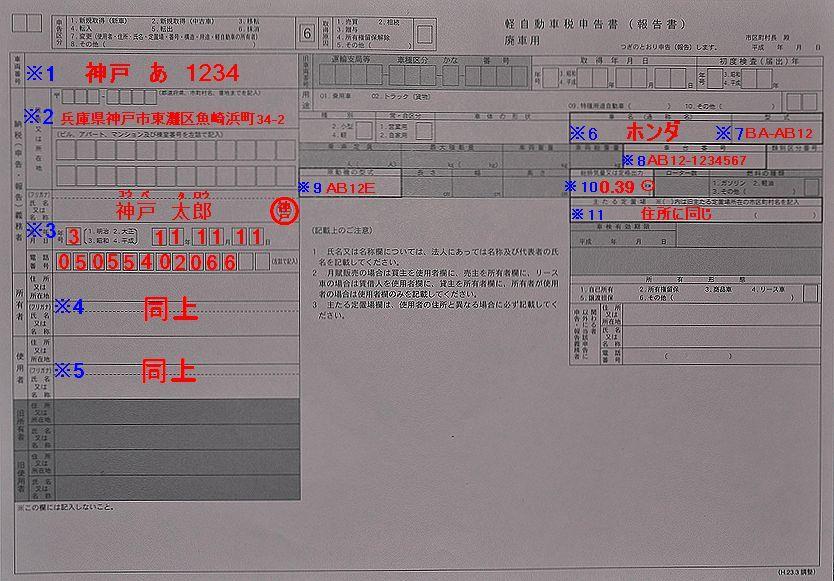 兵庫陸運部軽自動車税廃車用申告用紙の記入例の画像