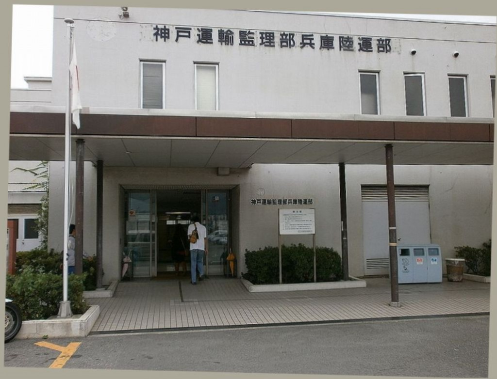 兵庫陸運部正面玄関の画像