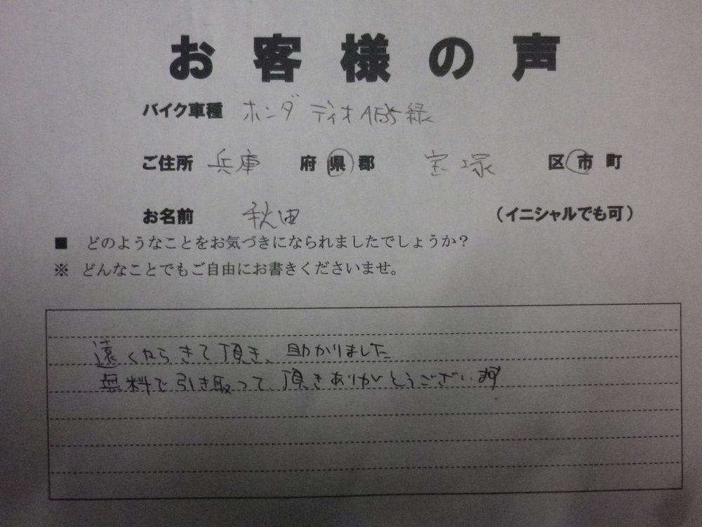 兵庫県宝塚市で引取りしたホンダライブディオの画像