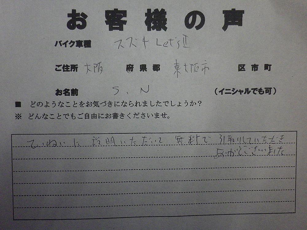 大阪府東大阪市で引取りしたスズキレッツ2お客様の声の画像