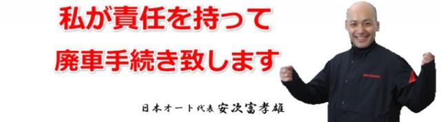 私が責任を持って廃車手続きいたします 日本オートバイ 安次富孝雄