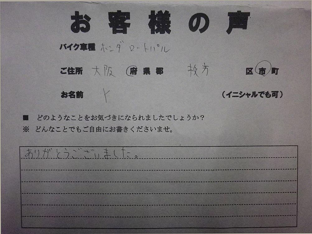 大阪府枚方市で引取りしたお客様の声の画像
