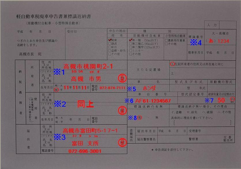 高槻市役所廃車申告書兼標識返納書記入例