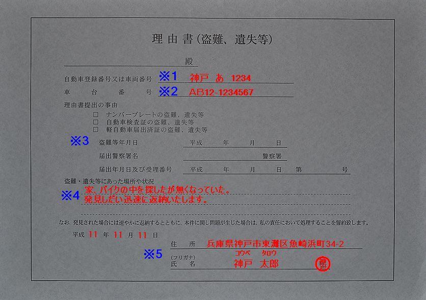 兵庫陸運部理由書の記入例の画像