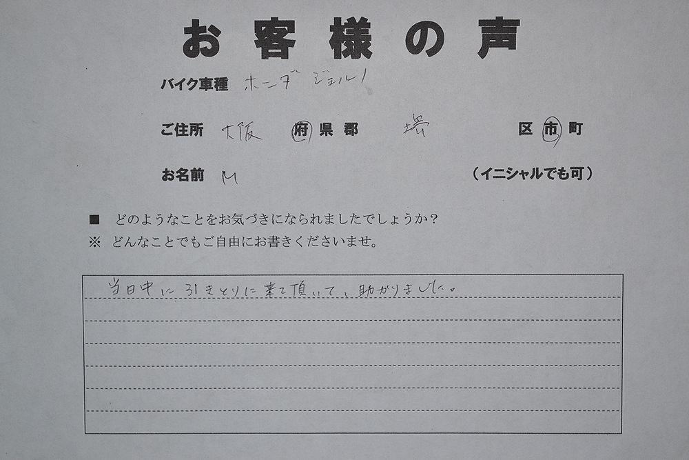 堺市でお引取したホンダジョルノの画像