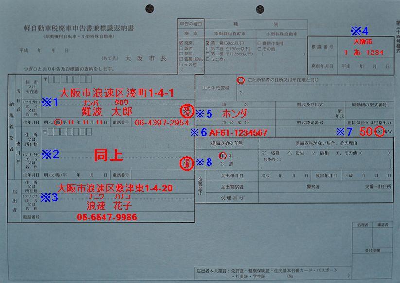 なんば市税事務所廃車申告書兼標識返納書の記入例の画像