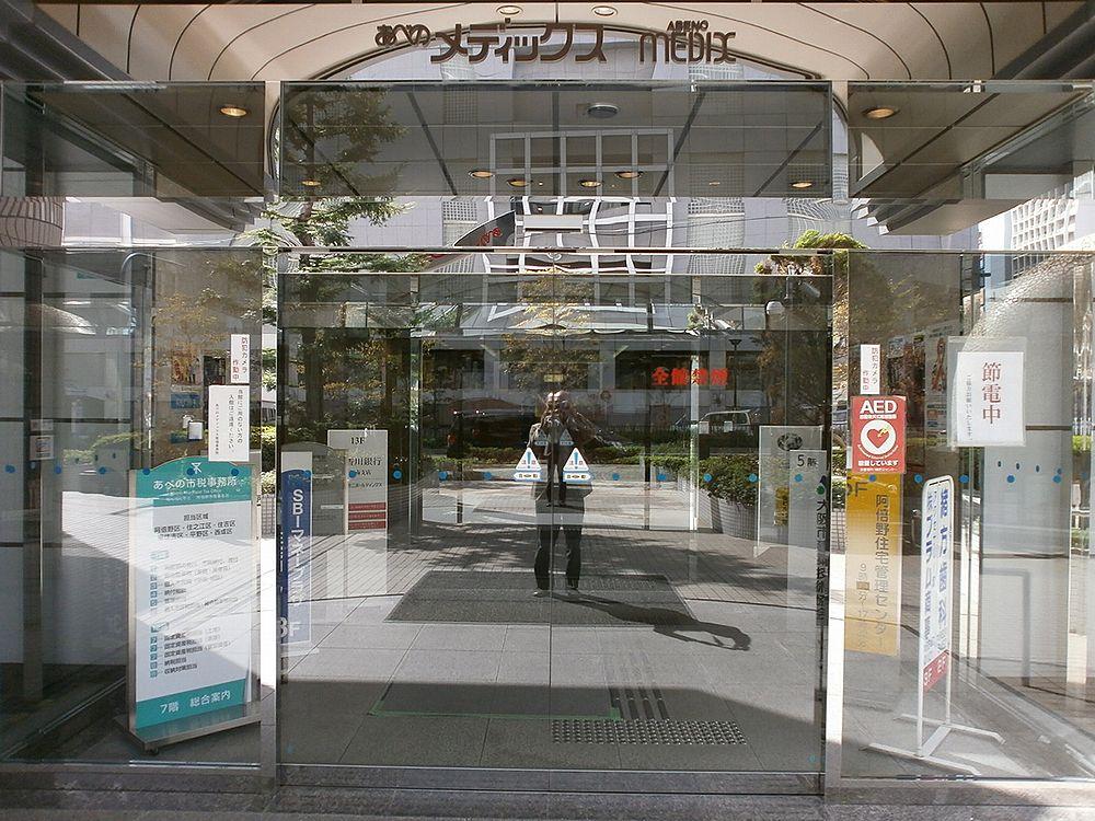 あべの市税事務所の正面玄関の画像