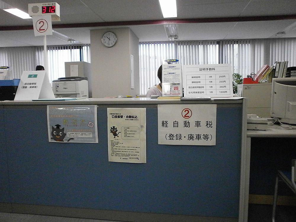 あべの市税事務所軽自動車税2番窓口の画像