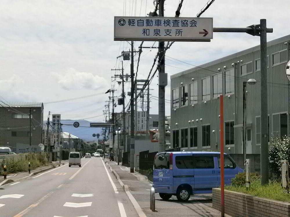 軽自動車検査協会和泉支所の画像