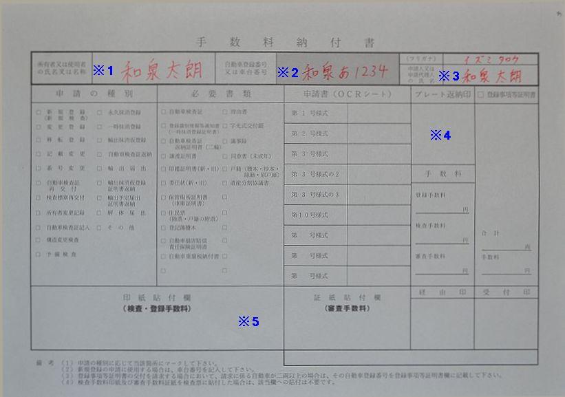 和泉陸運局手数料納付書の記入例の画像